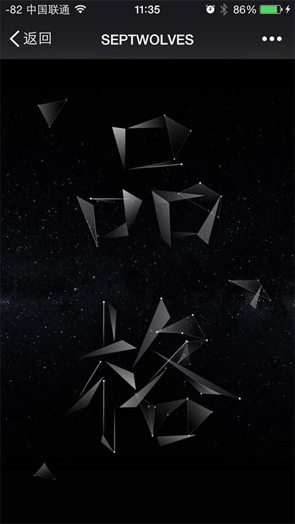 septwolves_001